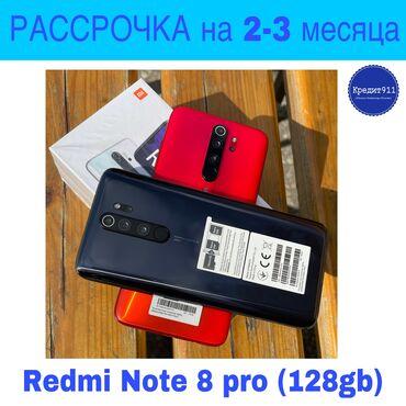 redmi 6 pro цена в бишкеке в Кыргызстан: Xiaomi Redmi Note 8 Pro   128 ГБ   Черный   Гарантия, Кредит, Сенсорный