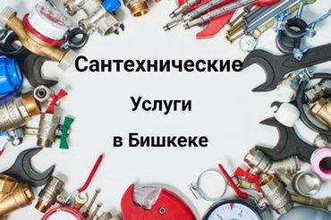 Сантехнические услуги 24 часа в Бишкек