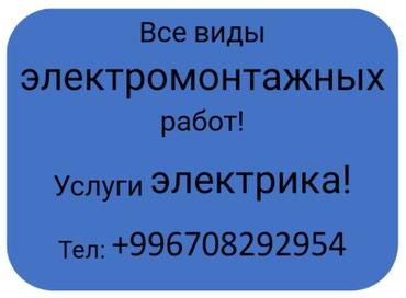 Профессионализм и качество гарантируется!!! в Бишкек