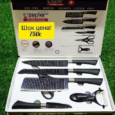 гейзерная кофеварка zepter в Кыргызстан: Стильныйнабор ножейZepter- нужный и весьма практичный подарок