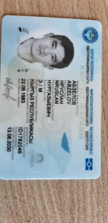 uslugi pomoshhi po domu в Кыргызстан: Утерян паспорт,нашедшим просим вернуть за вознаграждение!тел
