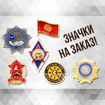 железная качеля в Кыргызстан: Производство значков в бишкеке!знаки отличия - нагрудные