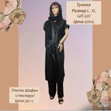 Туника. Размер 48-52Очень стильная и моднаяКачество супер.Цена 400