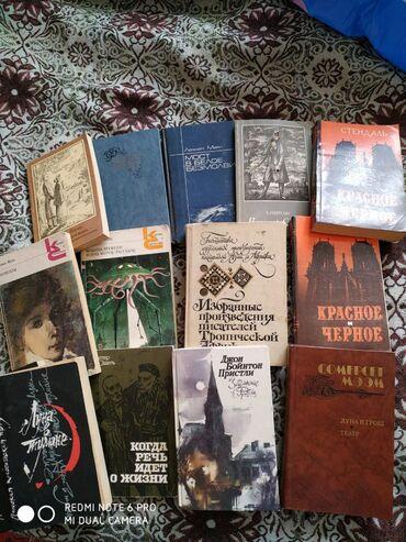 Около 150 книг, все книги в хорошем состояние цена символическая
