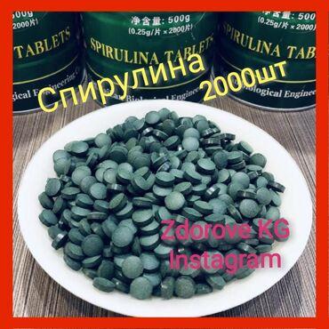 Spirulina tablets спирулина таблетки 2000