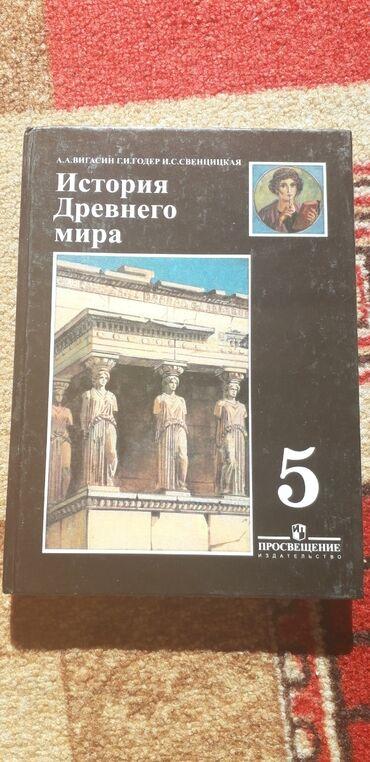 Учебник по Истории Древнего мира за 5-6 класс, в хорошем состоянии