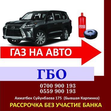 продам авто в рассрочку in Кыргызстан | MERCEDES-BENZ: Установка Гбо на авто в рассрочку без участия банка
