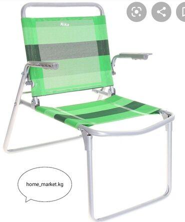 Кресла в Кыргызстан: Материал:каркас – металлическая труба; чехол – сетка (не боится вод