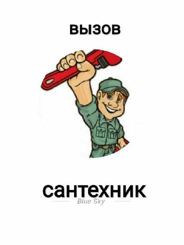 сантехнические услуги с гарантией в Кыргызстан: Сантехник вызов сантехника круглосуточно в ваш дом, сантехникти уйго
