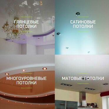 15113 объявлений: Натяжные потолки | Глянцевые, Матовые, 3D потолки