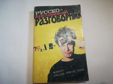 Книга, Русско-Английский разговорник. 1993 года в Бишкек