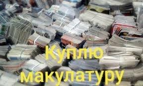 Куплю макулатура кг 10сом 12сом в Бишкек