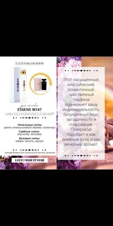 Духи!Духи! 20 мужских и 40 женских ароматов! 2000 сомов! в Бишкек