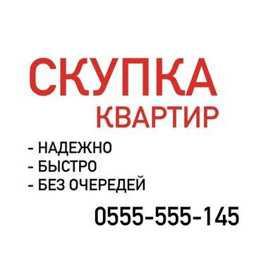 квартиры с последующим выкупом in Кыргызстан | КУПЛЮ КВАРТИРУ: 4 комнаты, 55 кв. м, Без мебели