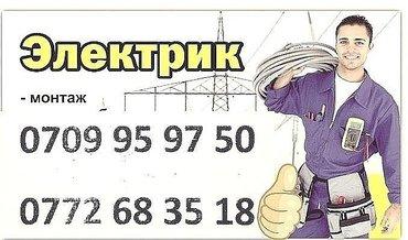 Электрик Бишкек все виды электромонтажных работ не дорого звоните круг в Бишкек
