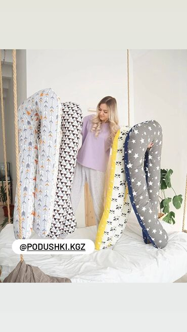 13036 объявлений: Подушки для беременных  . В наличии много новых расцветок  . Наполни