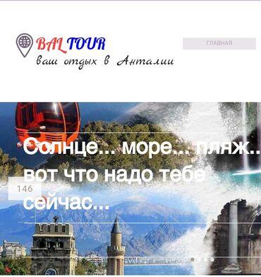 shtory v komplekte в Кыргызстан: Отдых в Анталии