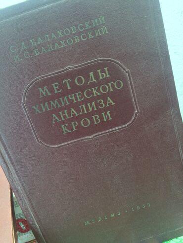 Книги советские по медицине по150