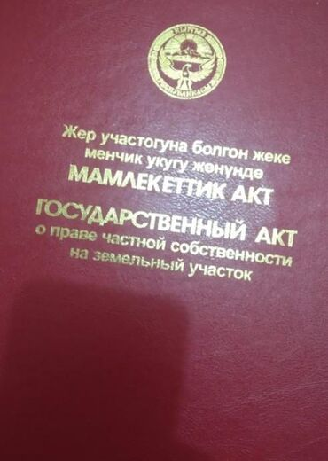 сары озон городок бишкек в Кыргызстан: Продам 12 соток Строительство