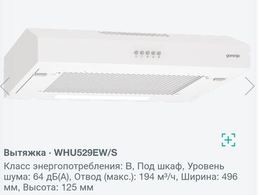 9954 объявлений: Продам новую вытяжку Gorenje WHU-529EW