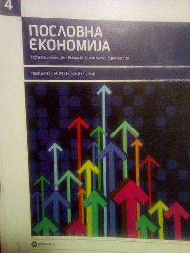 Poslovna ekonomija - Smederevo
