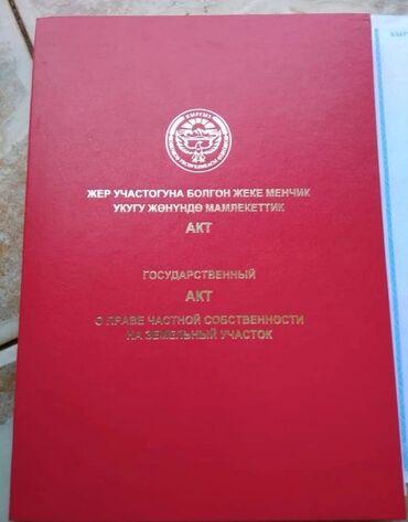 радуга пансионат в Кыргызстан: Продам 8 соток Строительство от собственника