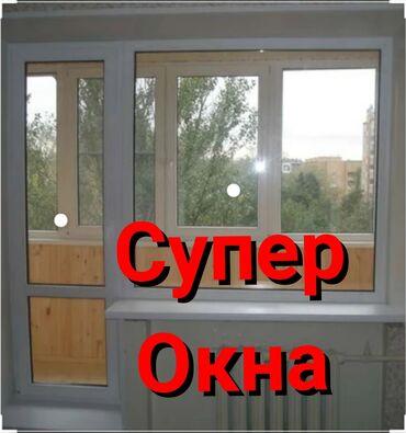 Строительство и ремонт - Бишкек: Москитные сетки, Витражи, Перегородки | Ремонт | Больше 6 лет опыта