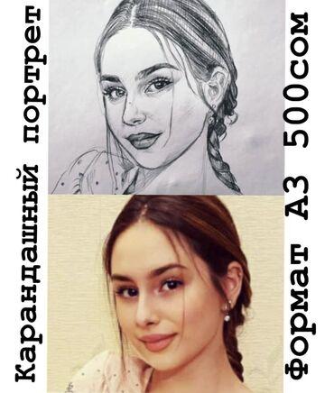 Рисую портрет на заказ ! В разной технике масло холст сухая кисть