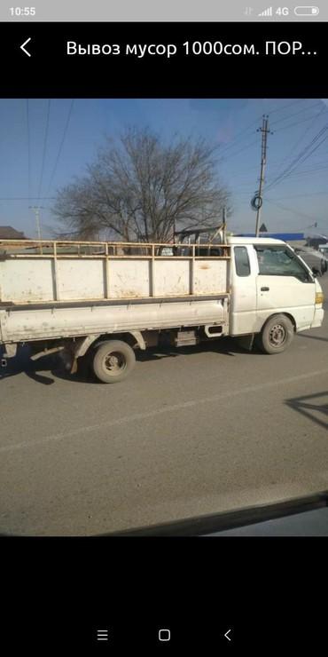 Портер такси Бишкек Вывоз строительный мусор 1000сом в Бишкек