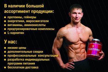 ПРОТЕИН , ГЕЙНЕР , для набора мышечной в Бишкек