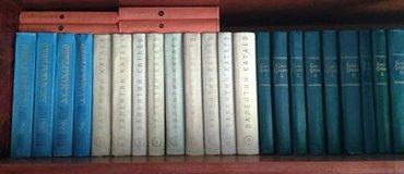 Продаю полные собрания сочинений в Бишкек