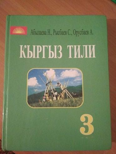 ПРОДАЮ книги по английскому за 3,4 в Бишкек