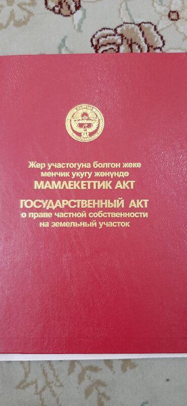 12 соток, Для бизнеса, Собственник, Красная книга