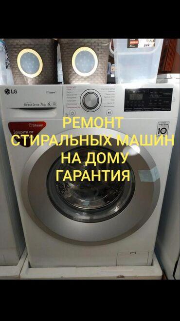 Ремонт стиральных машин  Ремонт стиральных машин самсунг  Ремонт стира