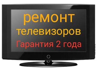 Ремонт телевизоров у вас дома.Замена светодиодов, ремонт блок питания