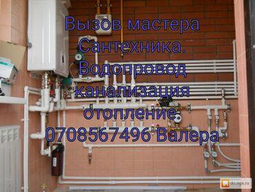 Отопление - Кыргызстан: Установка батарей, Установка котлов, Замена отопительных приборов | Монтаж, Гарантия, Демонтаж | Больше 6 лет опыта