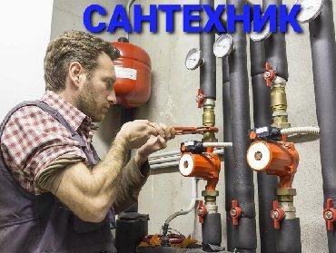 сантехнические в Кыргызстан: САНТЕХНИК - Сантехнические услуги.Сантехнические работы все