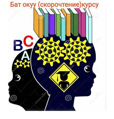 Брусчатка бу купить - Кыргызстан: 15 күнгө бат окуу (скорочтение) курсу :Бат окууңузду 200%