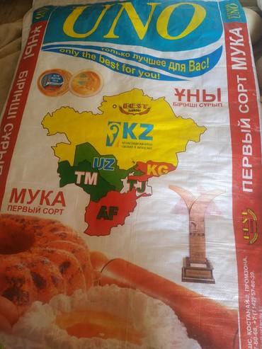 шины hankook бу в Кыргызстан: Продаю мешки бу, из под муки, 100 штук