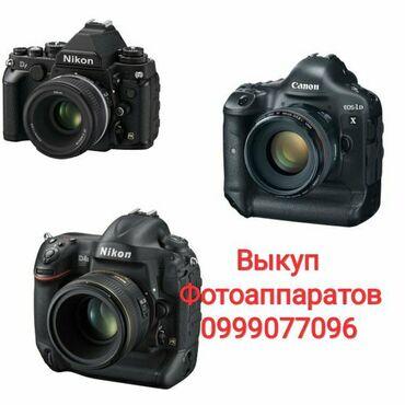 фотоаппарат canon 10d в Кыргызстан: Срочный выкуп зеркальных и беззеркальных фотоаппаратов и объективов  С