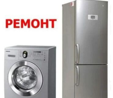винил мастер наклейки в бишкеке бишкек в Кыргызстан: Ремонт | Холодильники, морозильные камеры | С гарантией, С выездом на дом, Бесплатная диагностика