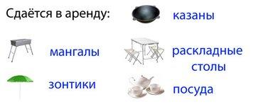 Аренда. Казан. Тренога. Мангал. Походный столик. Шумовка. Дрова. в Бишкек