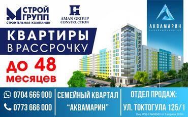 биндеры 350 листов механические в Кыргызстан: Продается квартира: 1 комната, 44 кв. м