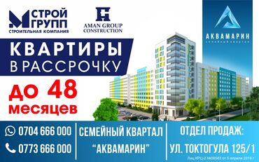 1 кг суши - Кыргызстан: Продается квартира: 1 комната, 44 кв. м