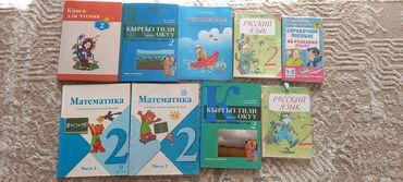 Книжки для 2 класса Состояние идеал