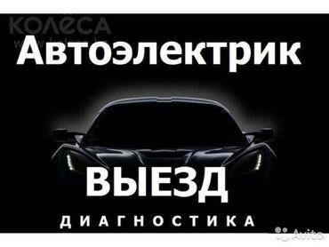 прицеп автомобильный легковой в Кыргызстан: Электрика, Аварийное вскрытие замков, Фары | Шумоизоляция