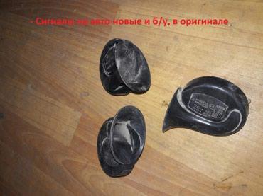 - Сигналы на авто новые и б/у, в в Бишкек