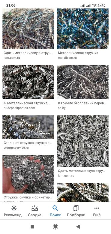 купить черные диски r17 в Кыргызстан: Куплю металлическую СТРУЖКУ стружкаструшка любой объем
