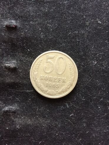 50к-1965г продаю