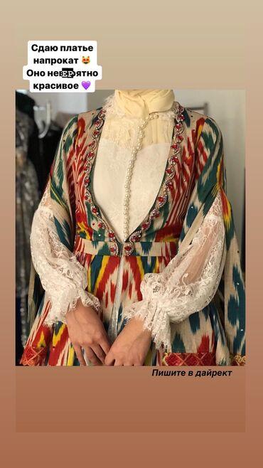напрокат платья в Кыргызстан: Сдаю платье напрокат